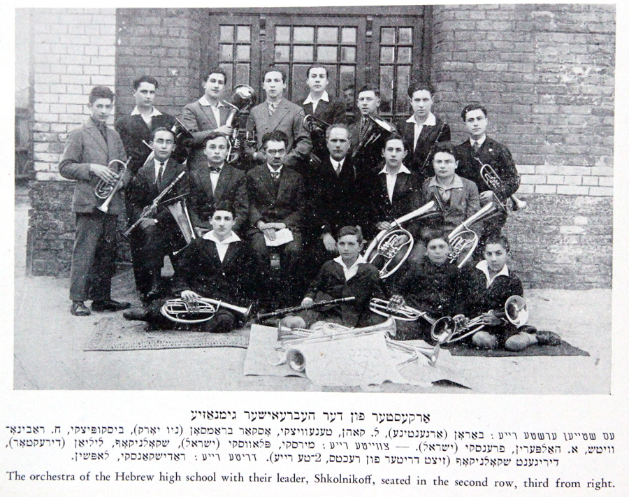 hebrew  high school bialystok orchestra